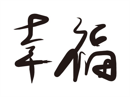 China Chinese Calligraphy 'Happiness' Vector