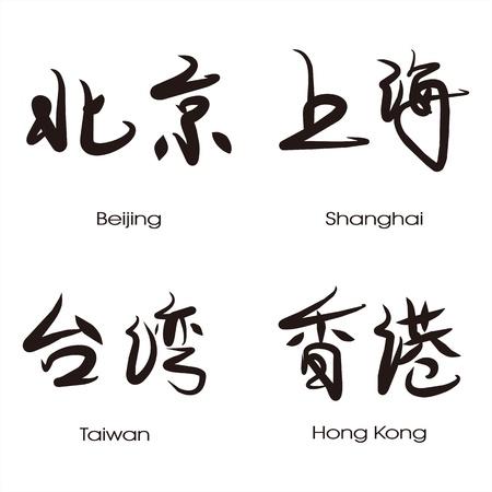 """中國書法字""""香港""""""""北京""""""""台灣""""""""上海"""""""