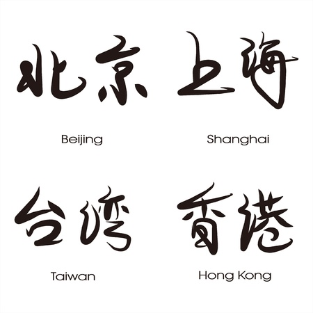 "calligraphie: Caract�res de calligraphie chinoise de Hong Kong """" ""beijing"" ""taiwan"" ""shanghai"" Illustration"