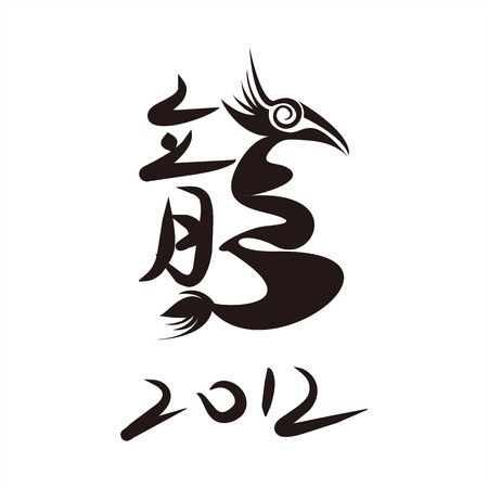 Chinese Calligraphy - Dragon Design Stock Vector - 11758507