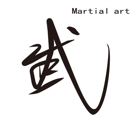 Chinese character Martial Arts