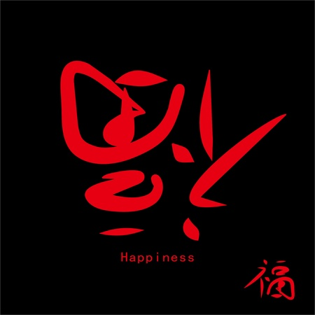 stroke of luck: In the New Year, Chinese people Happiness the Chinese word upside down on the door, in China, euphony, upside down means is  reach, said  Happiness to reach  happy happy new year