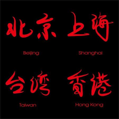 Chinese calligraphy characters  Vector
