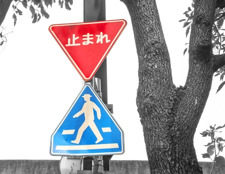 Japanese road sign with color signals and the rest of the black & white photography photo