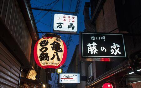 declared: KYOTO, GIAPPONE-LUGLIO 16: insegne di esercizio al neon in una delle strade del quartiere Gion 16 LUGLIO 2011 a Kyoto, in Giappone. Parte del quartiere Gion � stato dichiarato patrimonio culturale del Giappone. Editoriali