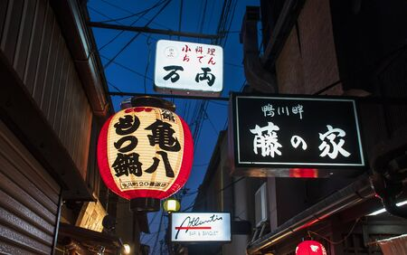 declared: KYOTO, JAPAN-JULY 16: Business neon signs in one of the streets of the Gion district July 16, 2011 in Kyoto, Japan. Part of the Gion district has been Declared a cultural heritage of Japan.