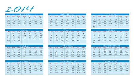 New calendar 2014 in spanish Stock Vector - 18872905