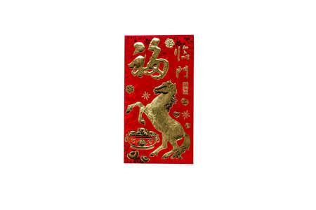 Busta rossa da riempire con i soldi per la celebrazione del Capodanno cinese Archivio Fotografico - 25158250