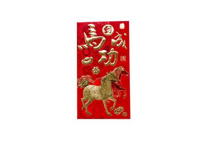 Busta rossa da riempire con i soldi per la celebrazione del Capodanno cinese Archivio Fotografico - 25158416