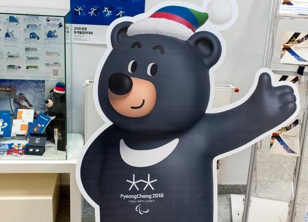 14 december 2017 Moskou, Rusland Officiële Mascotte XII Paralympische Winterspelen in Pyeongchang City, Republiek Korea Aziatische zwarte beer Bandabi