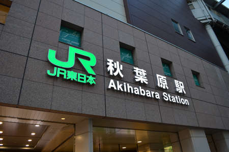 Akihabara Train Station in Tokyo