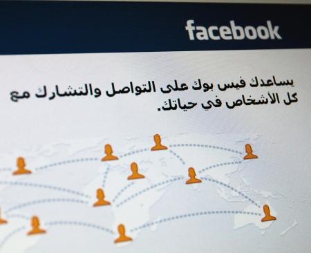 Homepage of Facebook.com, the Arabic language, the global social network on June 21, 2012 in Kiev, Ukraine