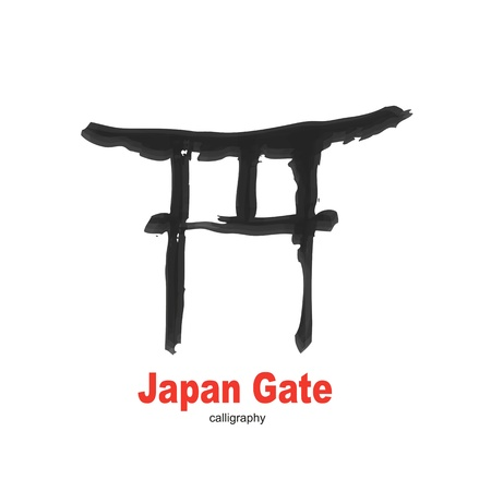 Japan Gate Stock Photo - 14275748