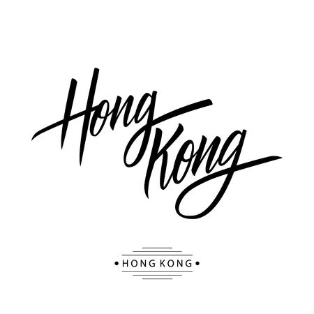 hong kong harbour: Handwritten inscription Hong Kong. Hand drawn lettering. Calligraphic element for your design. Vector illustration. Illustration