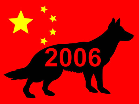 Chinese New Year, year of the dog 2006 Vector