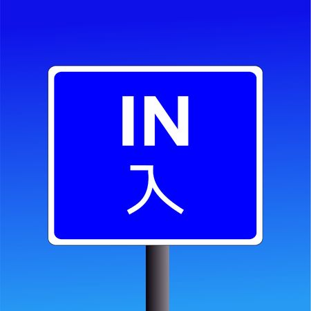 bilingual: bilingual blue in sign in english and Chinese illustration Stock Photo