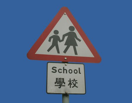bilingual: bilingual warning school sign in english and Chinese