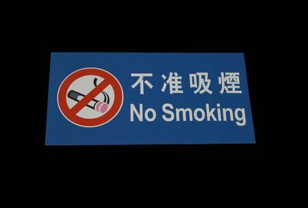 bilingual: bilingual No smoking sign in english and Chinese