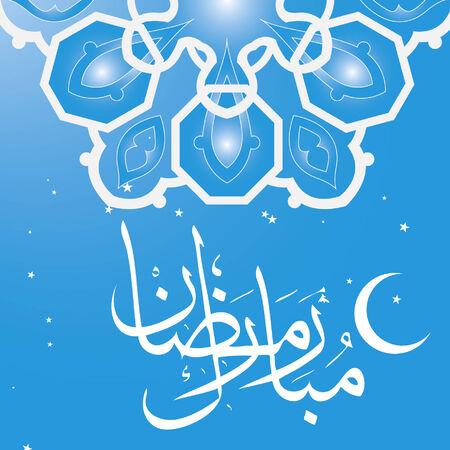 Ramadan Mubarak Islamic pattern on cyan background