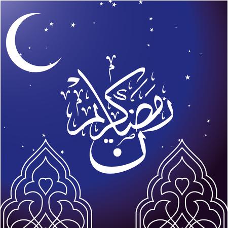Ramadan Kareem Islamic pattern night sky