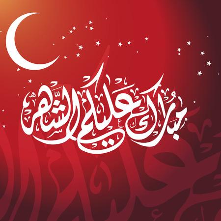 ciel rouge: Ramadan Kareem mod�le islamique coucher de soleil ciel rouge Illustration