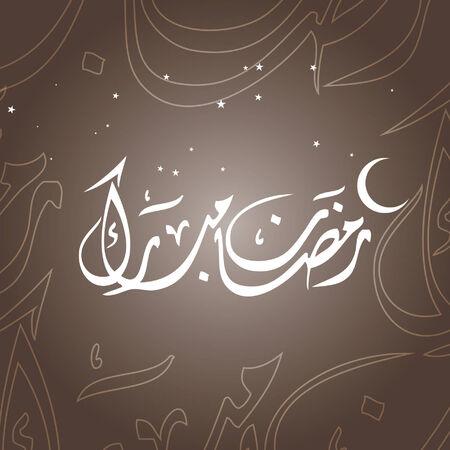 islamic pattern: Ramadan Mubarak Arabic beige sky stars and outline pattern