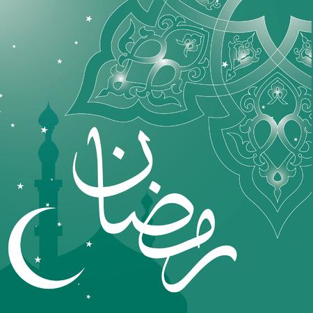 アラビア語ラマダン カリーム三日月とイスラムのパターンが付いている星光緑のモスク