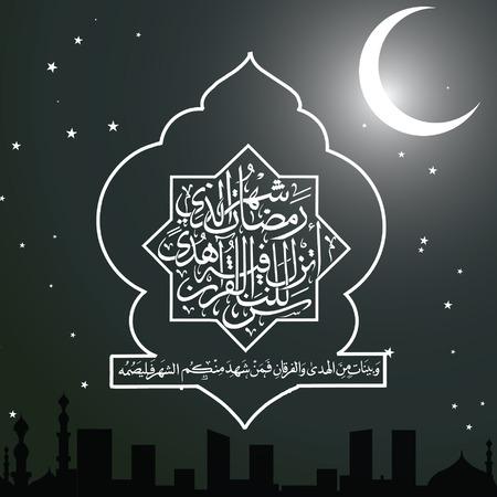 アラビア語ラマダン イスラム書道 Ayat 三日月暗い緑空の星