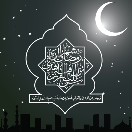 Arabic Ramadan Islamic Calligraphy Ayat Crescent Dark Green Sky with stars