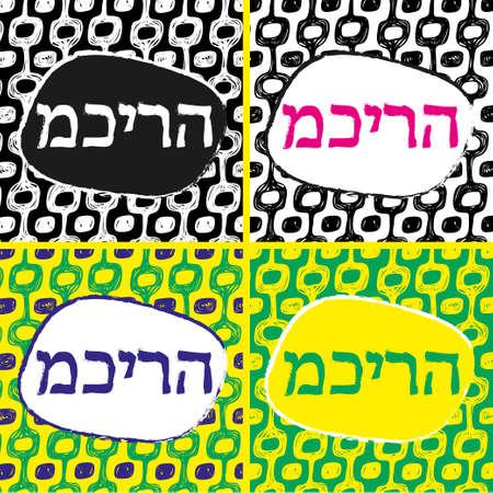 Ipanema beach pattern sale set. Vector illustration. Sale on the  hebrew language