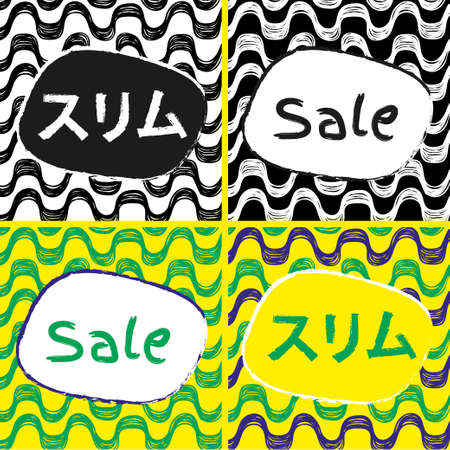 percent sign: Ipanema beach pattern sale set. Vector illustration. Sale on the japan language