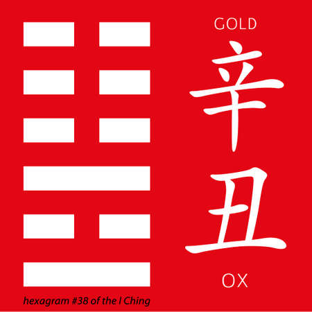 ching: Symbol of i ching hexagram from chinese hieroglyphs. Translation of 12 zodiac feng shui signs hieroglyphs- gold and ox.