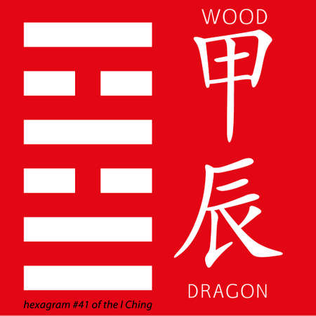 cosmology: Symbol of i ching hexagram from chinese hieroglyphs. Translation of 12 zodiac feng shui signs hieroglyphs- wood and dragon.