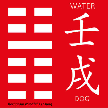 ching: Symbol of i ching hexagram from chinese hieroglyphs. Translation of 12 zodiac feng shui signs hieroglyphs- water and dog.