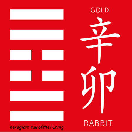 hexagram: Symbol of i ching hexagram from chinese hieroglyphs. Translation of 12 zodiac feng shui signs hieroglyphs- gold and rabbit.