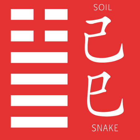hexagram: Symbol of i ching hexagram from chinese hieroglyphs. Translation of 12 zodiac feng shui signs hieroglyphs- soil and snake.
