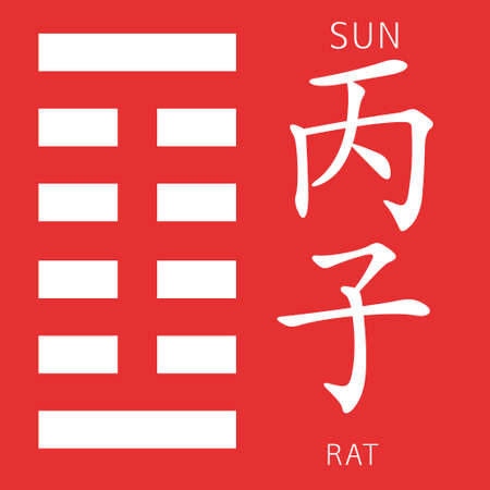 hexagram: Symbol of i ching hexagram from chinese hieroglyphs. Translation of 12 zodiac feng shui signs hieroglyphs- sun and rat. Stock Photo