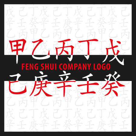 consept: Feng shui logo consept. Set of symbols from chinese hieroglyphs. Translation of 10 zodiac stems, feng shui signs hieroglyph-wood, flower, sun, fire, mountain, soil, metal, gold, sea, air. Illustration