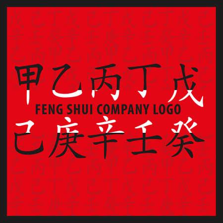 feng: Feng shui logo consept. Set of symbols from chinese hieroglyphs. Translation of 10 zodiac stems, feng shui signs hieroglyph-wood, flower, sun, fire, mountain, soil, metal, gold, sea, air. Stock Photo