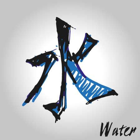 wu: Five Feng Shui Elements Set - Chinese Wu Xing symbols. Translation of chinese hieroglyphs- wood, fire, earth, metal, water. Illustration