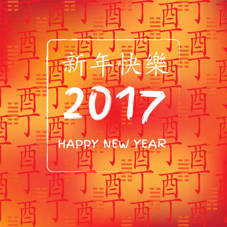 hexagram: Symbol of 2017 New Year from chinese hieroglyphs. Translation of zodiac feng shui signs hieroglyphs- Fire and Rooster. Yin Fire Rooster Year. Hexagram of chinese year.