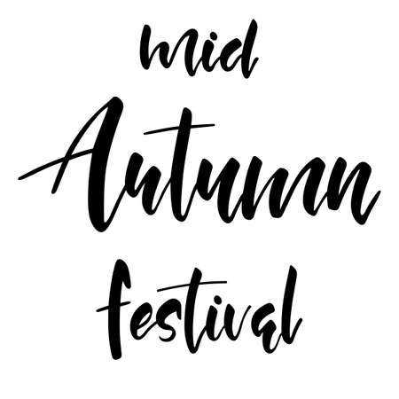 Mid autumn festival brush hand lettering text isolated for greeting card or banner. Modern calligraphy slogan, vector Иллюстрация