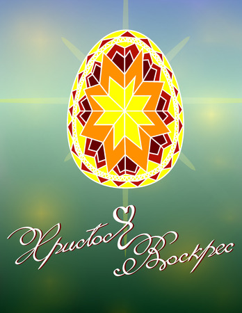 Ukrainian Easter greeting Card. Christ is risen. Spring bokeh background with traditional eggs pysanka. Vector illustration. Lettering, calligraphy. Handwriting inscription. Russian Cyrillic words. 向量圖像