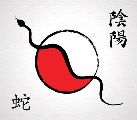 Yin Yang Snake Design-Elemente Standard-Bild - 16647609