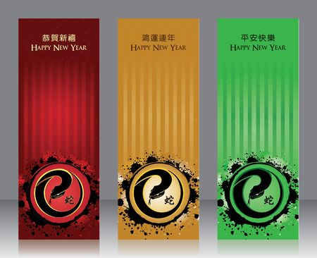 snake calligraphy: Chinese New Year - Year of Snake Illustration