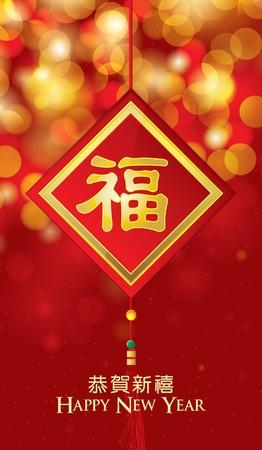 buena suerte: Tarjeta de felicitaci�n del A�o Nuevo chino con s�mbolo de buena suerte Fu caracteres en el fondo bokeh