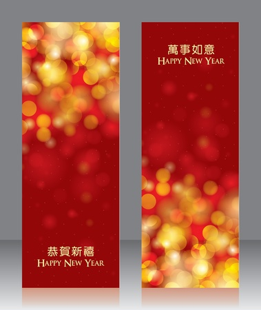 Chinese New Year Background   Stock Vector - 16960376