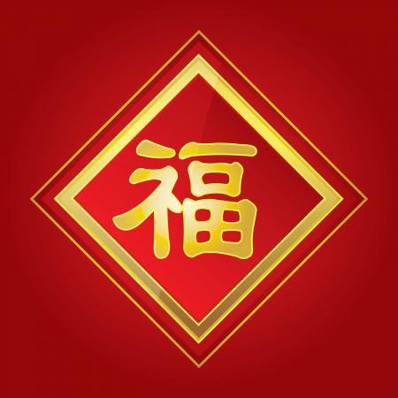 buena suerte: Carácter chino Fu Bendición medios, buena fortuna, buena suerte Fu es uno de los caracteres chinos más populares usados ??en el Año Nuevo Chino Vectores