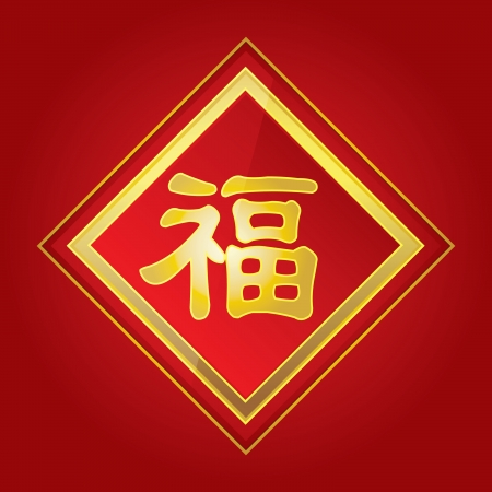 chinese script: Chinese character  Fu  means Blessing, Good Fortune, Good Luck   Fu is one of the most popular Chinese characters used in Chinese New Year