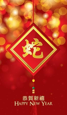 snake year: Tarjeta de felicitaci�n del A�o Nuevo chino con caracteres serpiente en el fondo bokeh